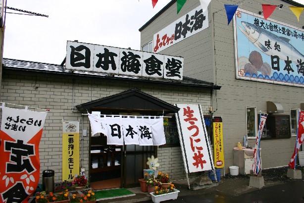 宿坊 日本海